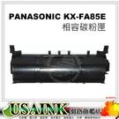 USAINK ~Panasonic KX-FA85E 相容碳粉匣 適用:KX-FL811/KX-FL812/KX-FL813/KX-FL801/KX-FL802/KX-FL803