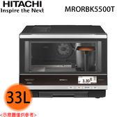 【HITACHI日立】33L 過熱水蒸氣烘烤微波爐 MRORBK5500T 送貨到府
