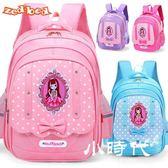 兒童書包 韓版女童書包小學生減負護脊雙肩包 開學季