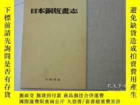 二手書博民逛書店罕見《日本銅版畫誌》Y57847 西村貞 全國書房 出版1971