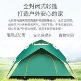 帳篷戶外3-4人全自動二室一廳家庭雙人2單人野營野外加厚防雨露營  igo 露露日記