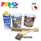 日本Asahipen鐵製設備防鏽保養超值組合(免除鏽止銹)-符合CNS601檢驗合格