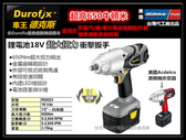 【台北益昌】650牛頓米超高扭力可拆汽機車輪胎 德克斯 車王 RI2023 18V大扭力四分套筒衝擊板手