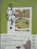 【書寶二手書T8/漫畫書_LEC】深夜食堂9_安倍夜郎