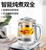 養生壺全自動家用玻璃多功能辦公室小型電熱燒水壺煮茶器花茶煎藥220V