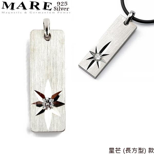 【MARE-925銀吊墜】系列:星芒 (長方型) 款