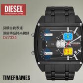DIESEL 精品時尚男女腕錶 TimeFRAMEs 另類作風 51mm/三地時區/DZ7325 現貨+排單!