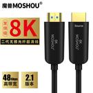 二代高清光纖HDMI線 2.1版8K@60Hz 4K@120 Hz PS4電腦電視投影視頻線 1M