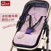 全館79折-嬰兒手推車涼席寶寶推車涼席新生兒冰絲席子春夏季餐椅童車墊