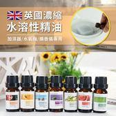 降價出清↘ 英國 Aromania 水溶性精油 10ml 純植物香薰精油 香氛複方精油 純精油 加濕器 水氧機