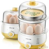 220V 蒸蛋器自動斷電雙層煮蛋器早餐機煮雞蛋器自動迷你蒸餃子機 QQ13934『bad boy時尚』