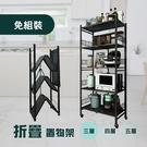 莫菲思 促銷中 附輪免組裝烤漆摺疊收納三層置物架/鐵架