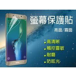 ✔手機保護貼 Samsung Galaxy A8 三星 A8000亮面 HC 霧面 AG 手機 螢幕保護貼 低反光 高清 防止紋 保貼