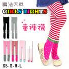 【衣襪酷】可愛保暖童褲襪 多款可選 台灣製 魔法天裁