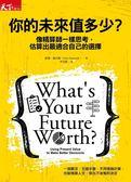 (二手書)你的未來值多少?:像精算師一樣思考,估算出最適合自己的選擇
