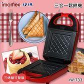 現貨快出 日本伊瑪3合1可換盤鬆餅三明治甜甜圈機 IW-733  娜娜小屋