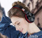 U8無線藍芽耳機頭戴式手機電腦運動音樂游戲耳麥   麥琪精品屋