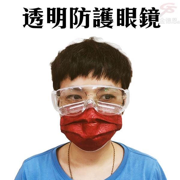 金德恩 防疫防霧防護眼鏡 /防疫/防噴沫/透明/清晰