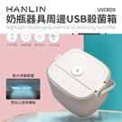 【晉吉國際】HANLIN-UVCBOX 奶瓶器具周邊USB殺菌箱