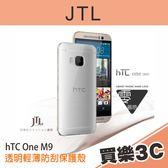 JTL HTC One M9 / M9s 超透明、輕薄、防刮高質感,手機保護殼,透明殼,日系設計嚴選 M9(s)