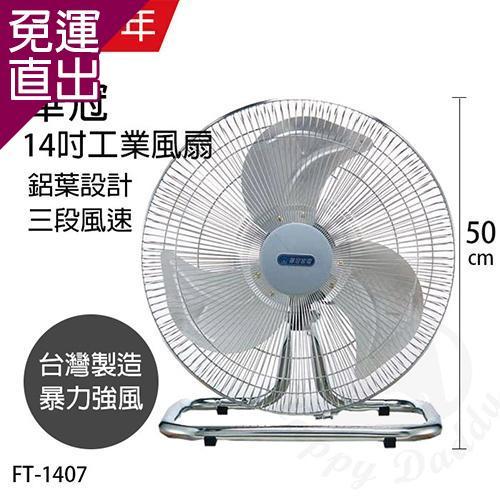 華冠 MIT台灣製造 14吋鋁葉工業桌扇/強風電風扇 FT-1407【免運直出】