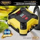 Loxin【SL1234】REAMI 萊姆全壘打車用打氣機 車用12V電源 電動充氣泵 車用打氣機 充氣 排氣兩用