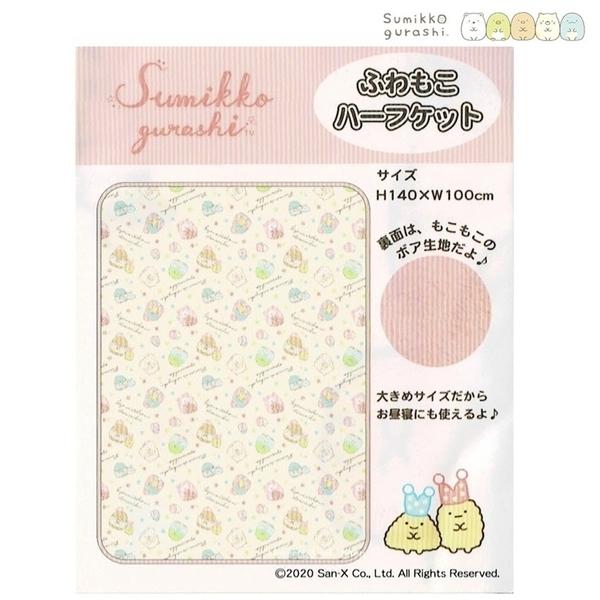 【SAS】日本限定 SAN-X 角落生物 睡衣版 保暖毛毯 / 蓋毯 140×100cm