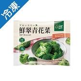 GOVEGE青花菜500G /包【愛買冷凍】