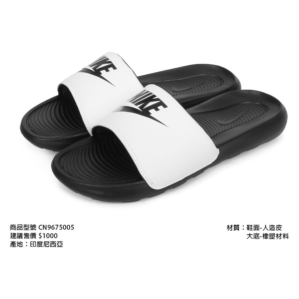 NIKE VICTORI ONE SLIDE 男運動拖鞋(免運 海邊 戲水 游泳≡體院≡ CN9675005
