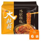 維力 大乾麵 地獄辣椒風味 100g (5入)x6袋/箱【康鄰超市】