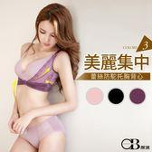 《VB0038》美麗集中~蕾絲防駝托胸背心‧3色 OrangeBear