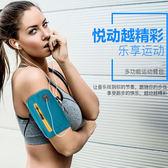 跑步手機臂包女運動手機包手臂包男健身包手腕包臂袋運動手機臂套   初語生活