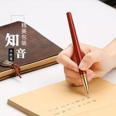 紅木質簽字筆 金屬中性筆 原木制高檔商務男士高端筆禮物學生用   初見居家