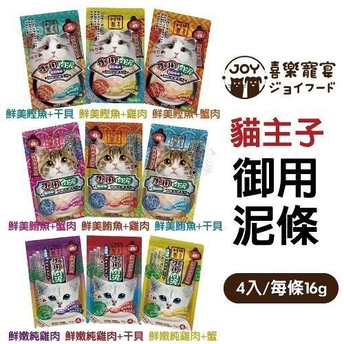 『寵喵樂旗艦店』喜樂寵宴《貓主子御用泥條》4入/每條16g