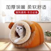 寵物窝 貓窩貓睡袋冬季保暖寵物窩泰迪小犬狗窩小貓咪房子貓墊子貓屋用品