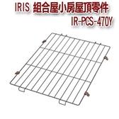 台北汪汪 日本《IRIS》IR-PCS-470Y寵物籠組合屋小房(屋頂零件)