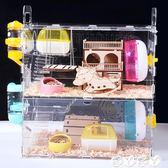 倉鼠籠 科閃亞克力倉鼠籠子透明寵物窩大號別墅單雙層倉鼠籠玩具用品套餐 【全館9折】
