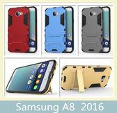 Samsung 三星 A8 (2016版) 盔甲 二合一支架 防摔 TPU+PC材質 手機套 防撞 手機殼 保護殼 保護套