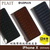 【A Shop】LEPLUS iPhone Xs / X  PLAIT 專用耐衝擊格紋側掀皮套