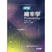 機率學(附參考資料光碟)