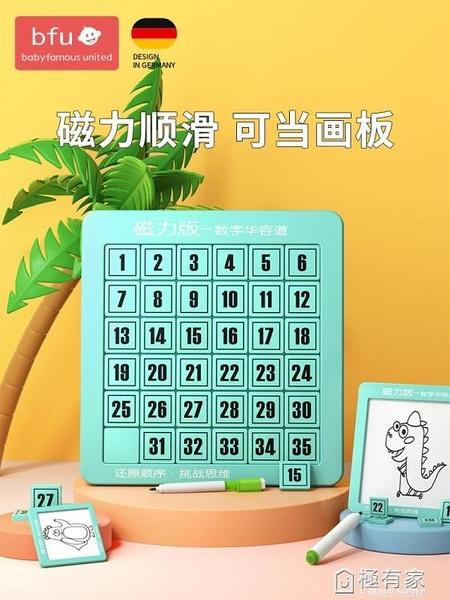 數字華容道滑動拼圖磁性正版小學生益智思維訓練玩具兒童三國推盤 秋季新品