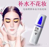 補水儀小型便攜帶家用納米蒸臉器面部蒸汽機臉部美容噴霧冷噴  nm3293 【Pink中大尺碼】
