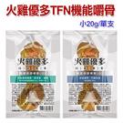 GooToe火雞優多(單支入(小支) TFN機能嚼骨系列-關節/骨質保健嚼骨