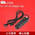 相機線品色RC-201/N3快門線適用于佳能5D3單反相機搖控1DX2有線遙控器 小山好物