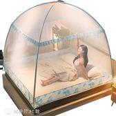 蚊帳 蒙古包蚊帳 1.5米床雙人家用1.8x2.0三開門加厚1.2m   YYS【創時代3C館】