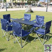 桌椅 戶外折疊桌椅套裝便攜式5件套野營燒烤戶外桌椅沙灘公園桌椅組合 JD聖誕節狂歡