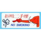 新潮指示標語系列  AS彩色吊掛貼牌 -拒吸二手煙AS-120 /   個