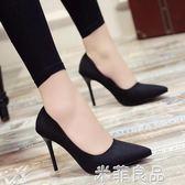 10cm黑色尖頭高跟鞋女細跟中跟淺口百搭女單鞋職業工作鞋 『米菲良品』