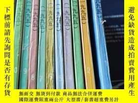 二手書博民逛書店文史知識1995年第1-12期罕見,全一年12期Y28433 出