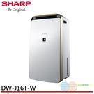 SHARP 夏普 【新上市】自動除菌離子除濕機 DW-J16T-W